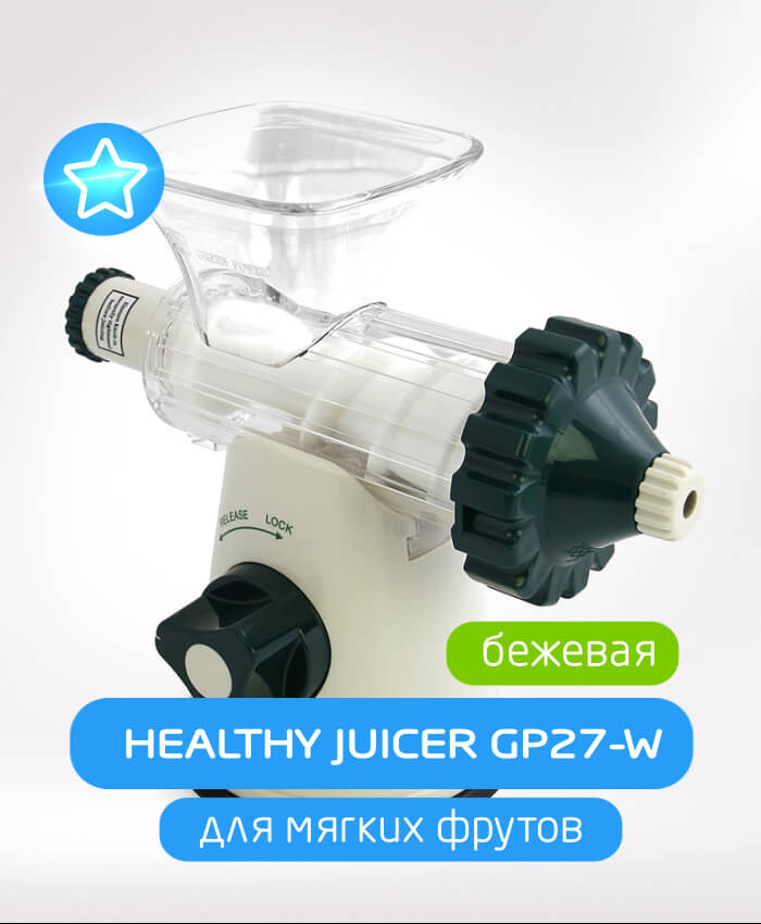 Lexen Healthy Juicer GP27-W