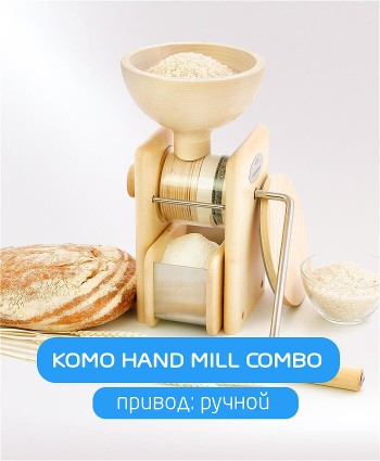 Komo Hand Mill Basic
